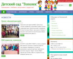 МБДОУ «Детский сад «Тополек»